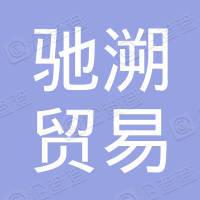 杭州驰溯贸易有限公司