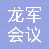哈尔滨龙军会议服务有限公司