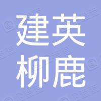 重庆市开州区建英柳鹿大药房