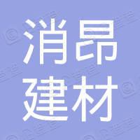 杭州消昂建材有限公司