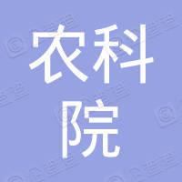 湖南农科院印刷厂