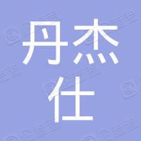 广州丹杰仕服饰有限公司