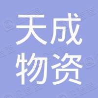 杭州富阳天成物资贸易有限公司