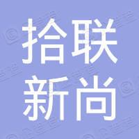重庆市拾联新尚电子商务有限公司
