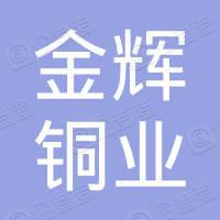 江苏金辉铜业集团有限公司