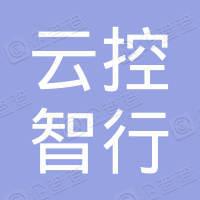 启迪云控(上海)汽车科技有限公司