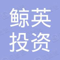 杭州鲸英投资管理有限公司