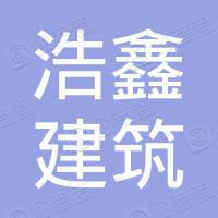 大庆浩鑫建筑工程有限公司