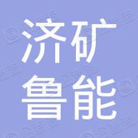 山东济矿鲁能煤电股份有限公司