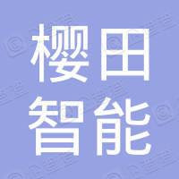 天津樱田机械设备有限公司