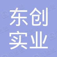 杭州东创实业有限公司