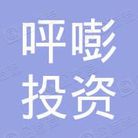 杭州呯嘭投资管理合伙企业(有限合伙)
