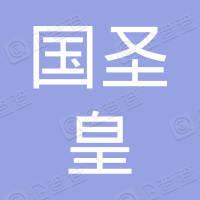 杭州国圣皇创业投资合伙企业(有限合伙)