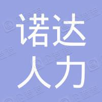 济南劳联人力资源服务有限公司