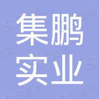杭州集鹏实业有限公司