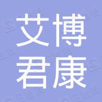 浙江艾博君康投资管理有限公司