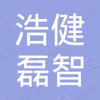 陕西浩健磊智市场营销策划有限公司