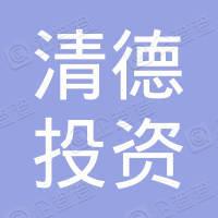 北京清德投资中心(有限合伙)