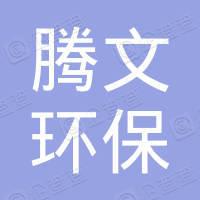 黑龙江腾文环保科技开发有限公司