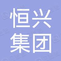 广东恒兴集团有限公司