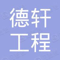 北京德轩工程管理有限公司通州分公司