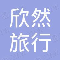 沧州欣然旅行社有限公司盐山分公司