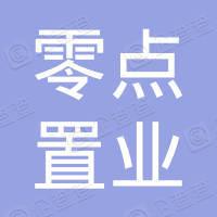 武汉零点置业有限公司