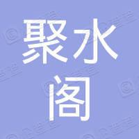 聚水閣生物科技(文山市)有限公司