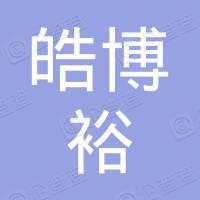 赣州市皓博裕电器有限公司