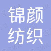 天津市锦颜纺织科技有限公司