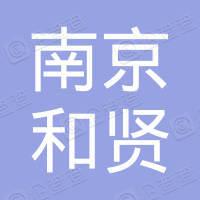 南京和贤电子科技有限公司