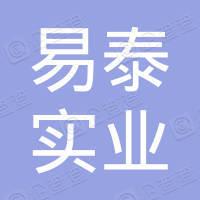 重庆易泰实业集团有限公司