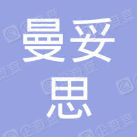 扬州曼妥思日化有限公司