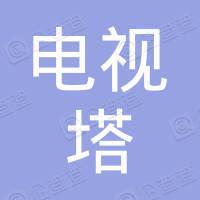 青岛电视塔旅游有限公司