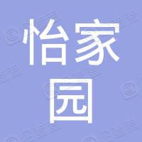 怡家园(厦门)物业管理有限公司顺昌分公司