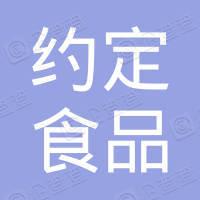 天津约定食品销售有限公司