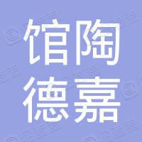 馆陶县德嘉滤清器制造有限公司