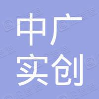 中广实创(天津)企业管理合伙企业(有限合伙)