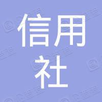 安徽省农村信用社联合社