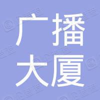 北京广播大厦管理有限责任公司北京广播大厦酒店