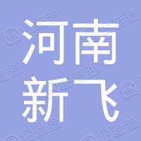 河南新飞洗衣机有限公司