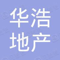 华浩(济宁)房地产开发有限公司