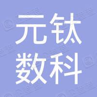 唐山昱卓生物工程股份有限公司