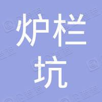 闽清县上莲山头炉栏坑水电站(普通合伙)