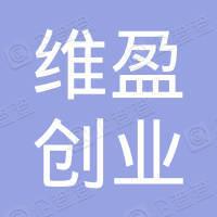 南京维盈创业投资合伙企业(有限合伙)