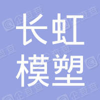 四川长虹模塑科技有限公司长春分公司