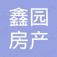 福建省南平市鑫园房产代理有限公司