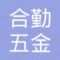 上海合勤五金有限公司