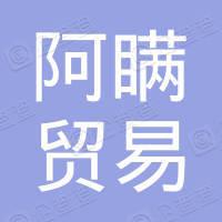 杭州阿瞒贸易有限公司
