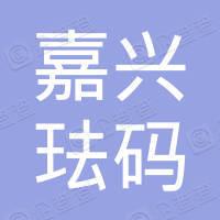 嘉兴珐码创业投资合伙企业(有限合伙)